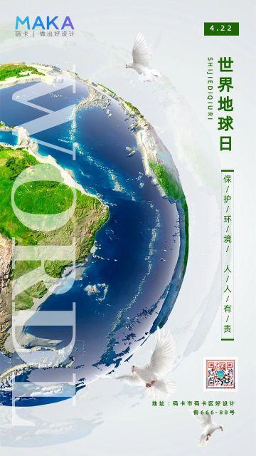 白色简约世界地球日公益节日宣传海报