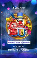 愚人节节日促销4.1愚你同乐 活动促销卡通 蓝色H5模板