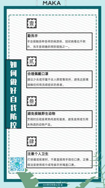 卫生健康预防流感疫情防范病毒传染预防知识宣传日签海报