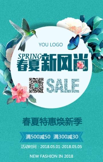 春夏新品发布 活动促销 产品展示 优惠大促