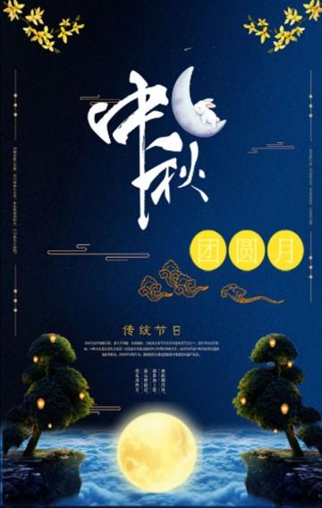 深蓝色中国风浓情中秋月饼促销活动H5