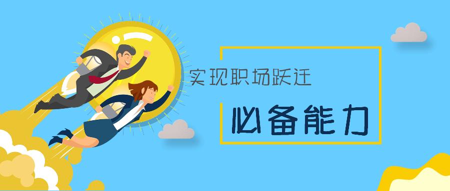 职场办公干货技巧技能成长卡通扁平化蓝色互动分享微信公众号封面头图通用