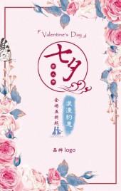 七夕情人节线上线下促销活动淡雅浪漫