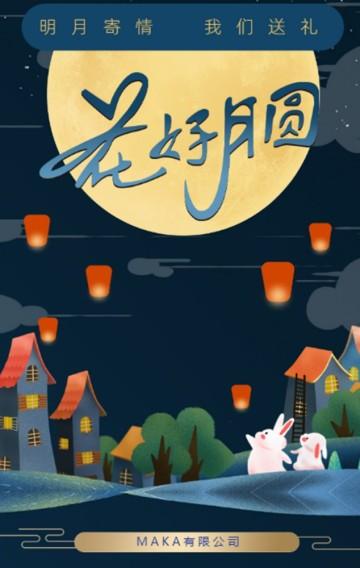 蓝色古风花好月圆中秋节促销宣传H5模板