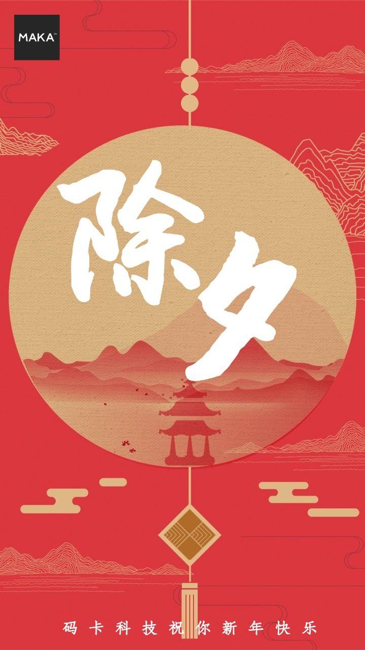 除夕新年企业祝贺海报红色水墨简约