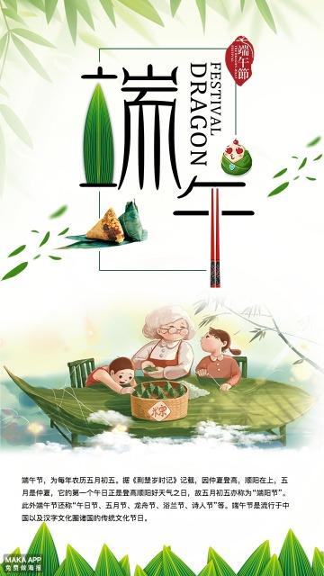 绿色清新端午节节日宣传促销海报
