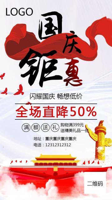 十一国庆国庆节促销打折优惠活动海报