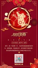 红色鼠年恭贺新春新年海报