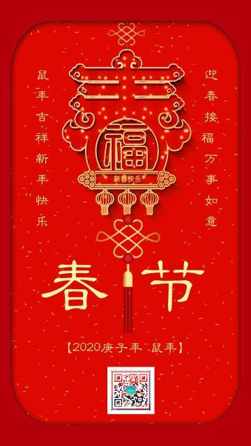 中国风2020鼠年新年春节祝福问候贺岁海报贺卡