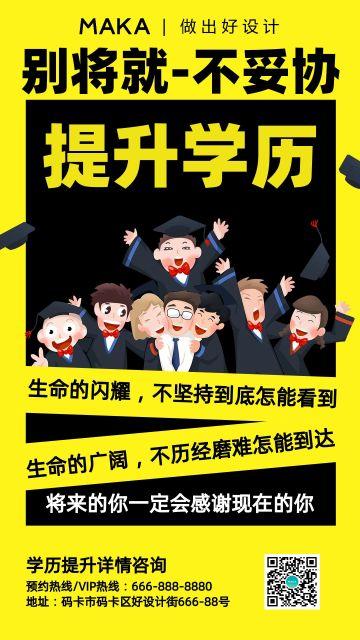 黄色简约风学历提升教育培训招生宣传海报