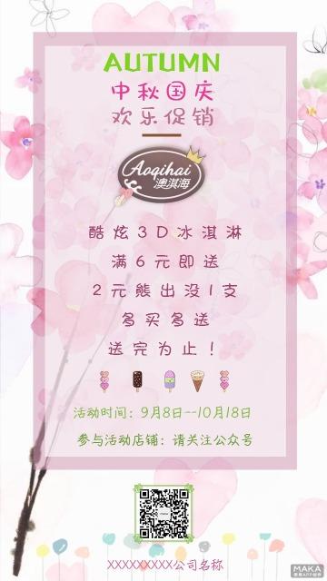 中秋国庆欢乐甜蜜新品促销海报