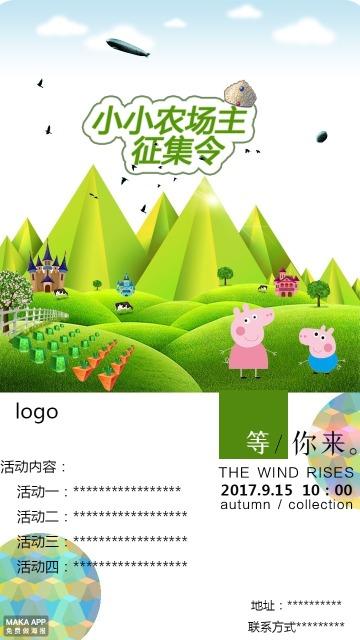 儿童农场宣传、活动介绍