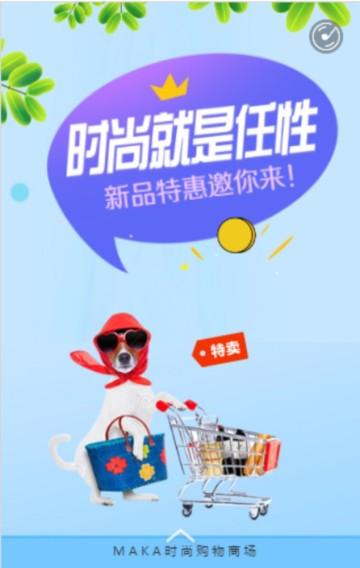 蓝色调文艺清新商场互联网促销活动h5