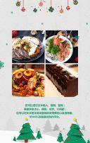 圣诞促销餐饮