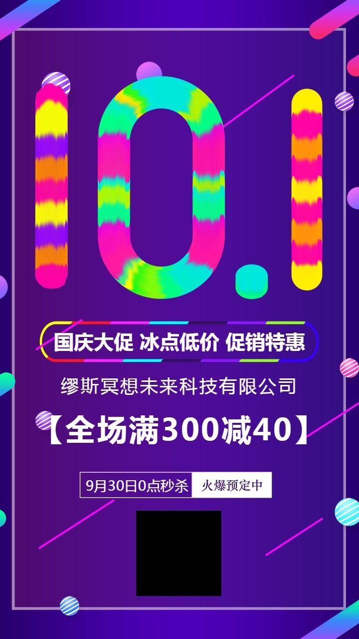 【国庆节16】十一国庆节企业宣传通用海报