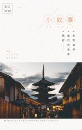 小清新文艺范日系旅游纪念
