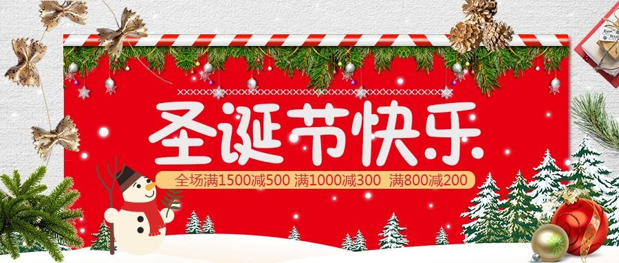 红色简约圣诞节电商日促销商家促销公众号首图