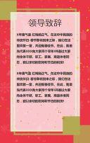 红色喜庆邀请函翻页H5