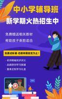 紫色扁平简约辅导班线上网课报名H5模板