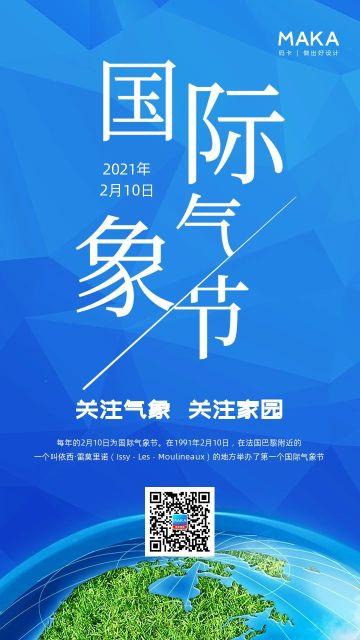 蓝色简约大气风格国际气象节公益宣传手机海报