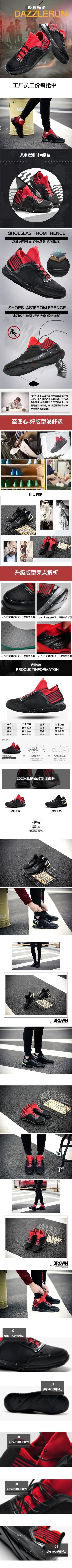 时尚炫酷跑步运动鞋电商详情图