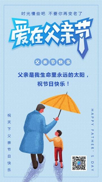 父亲节手绘插画设计风格感恩父亲节手机版宣传海报