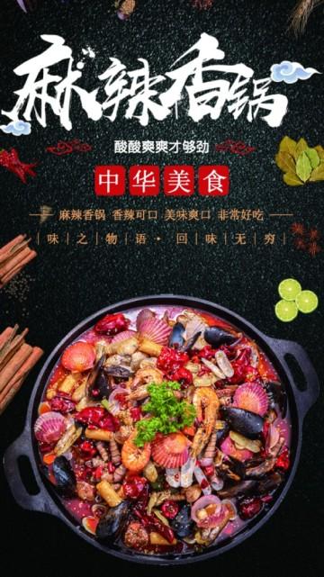 中华美食麻辣香锅店铺宣传