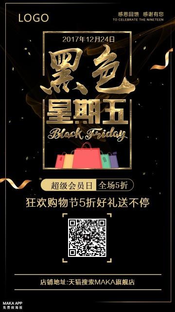 黑色星期五活动促销会员促销模板