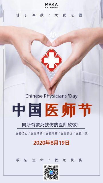 8.19白色简约中国医师节日签海报模板