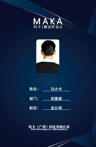 企业员工商务/科技工作证印刷模板