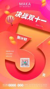 红色喜庆双十一购物狂欢节倒计时促销海报