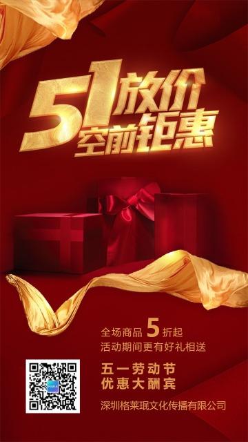 红色简约五一劳动节节日促销翻页H5