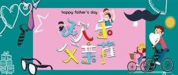 卡通手绘绿色粉色父亲节文化传播祝福微信公众号封面--头条