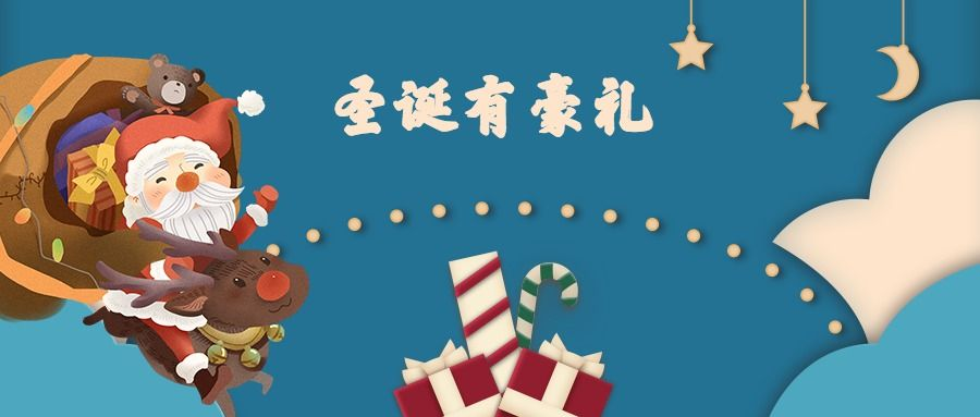 微立体剪纸风圣诞有豪礼微信公众号封面