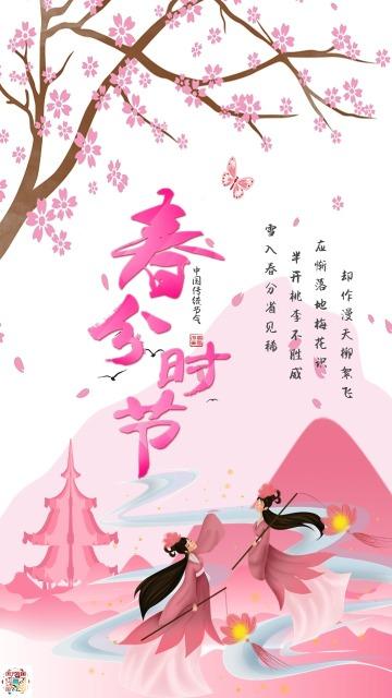 中国风古典唯美清新粉色春分节气海报