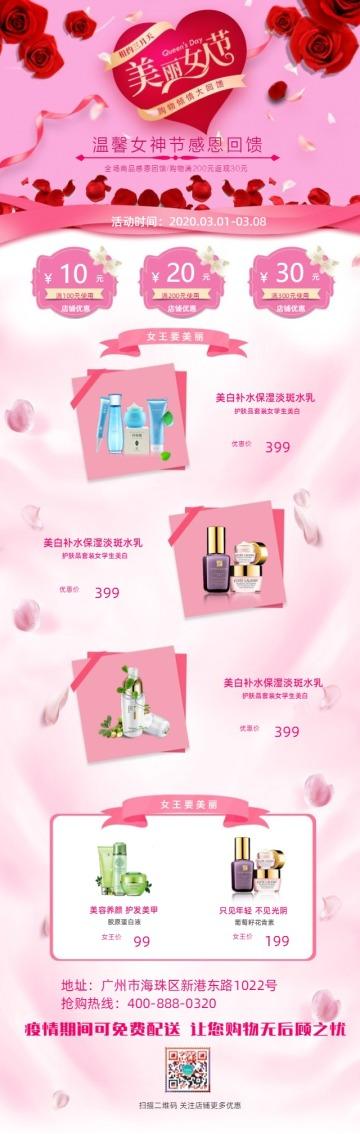美丽女人节三八节妇女节女生节女王节女神节感恩回馈产品促销宣传落地单页