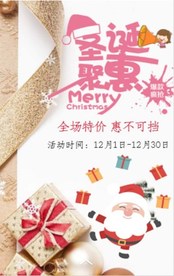 圣诞节 年终大促 商家促销 活动促销 圣诞活动 新年促销