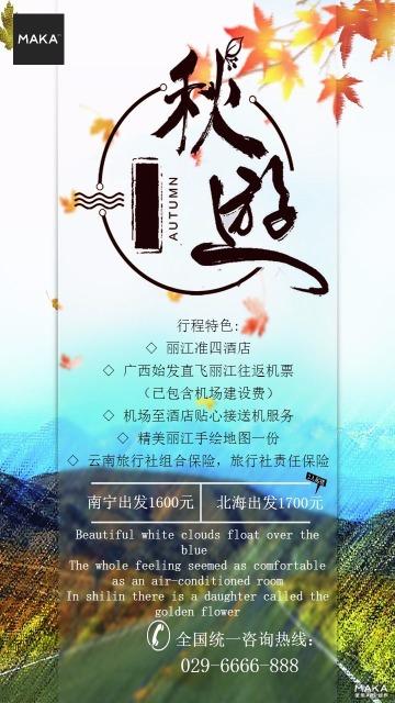 简约风格秋游宣传海报