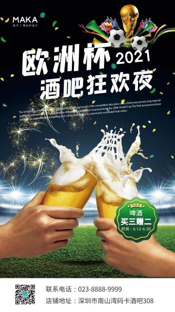 蓝色简约欧洲杯酒吧促销海报