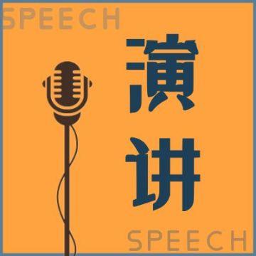演讲通知技能技巧干货成长橙色简约卡通微信公众号封面小图通用