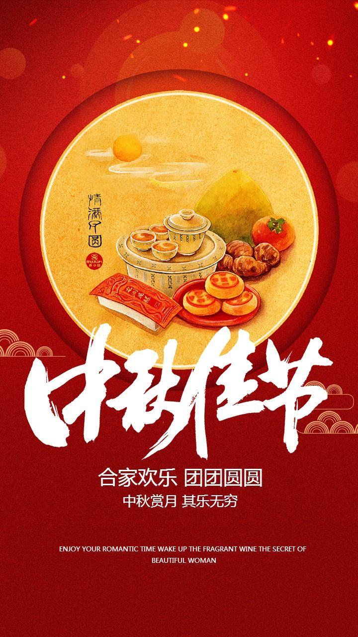 中秋节祝福中秋节促销宣传