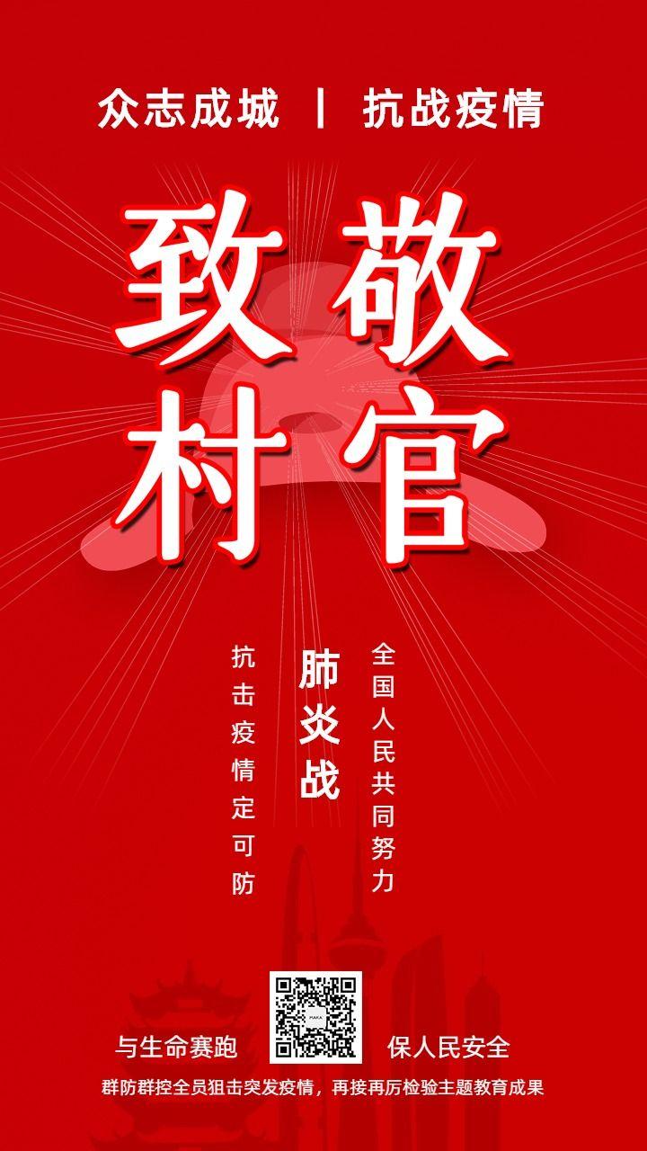 新冠肺炎致敬村官疫情防疫武汉加油同心协力日签共同抗疫公益宣传手机版海报