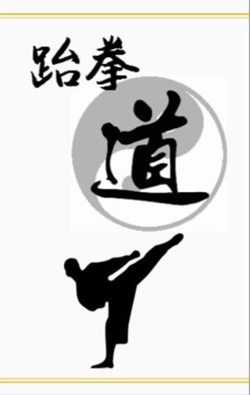 跆拳道班招生广告道馆宣传