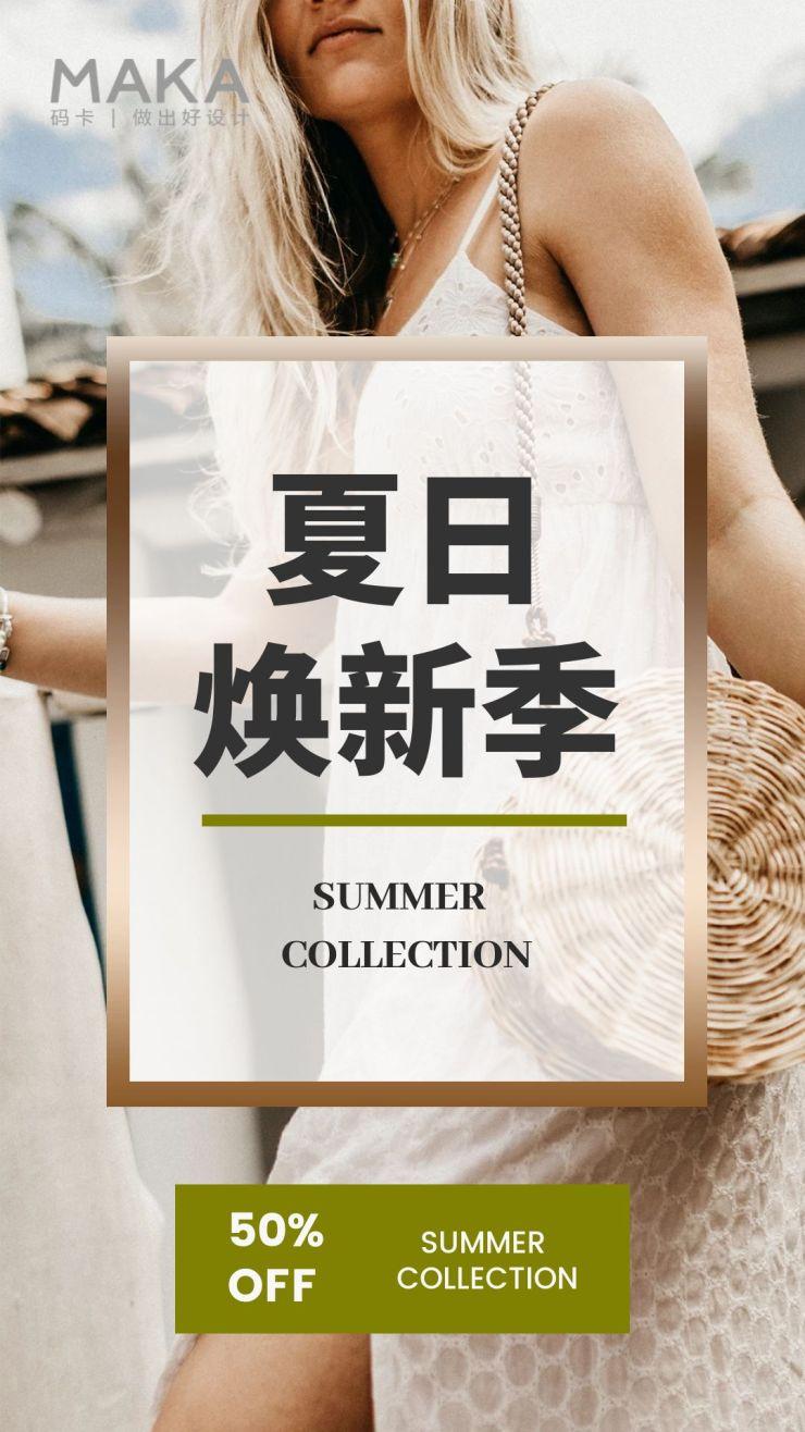 高端时尚INS风潮流服装店开业海报