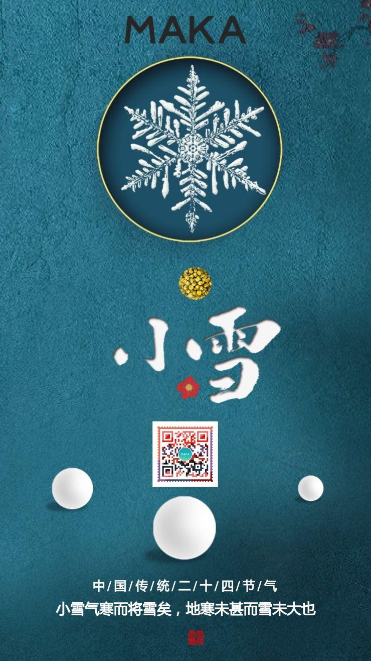 古典中国风小雪二十四节气海报