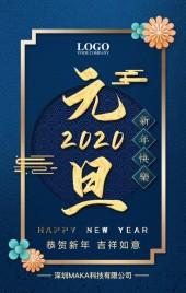 2020中国风蓝金企业新年祝福元旦贺卡企业宣传H5