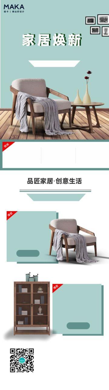蓝色简约家装节促销产品H5长页模板