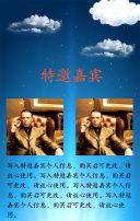 深蓝色商务峰会邀请函翻页H5