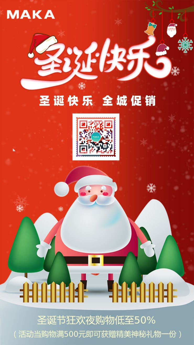 红色插画圣诞节促销海报
