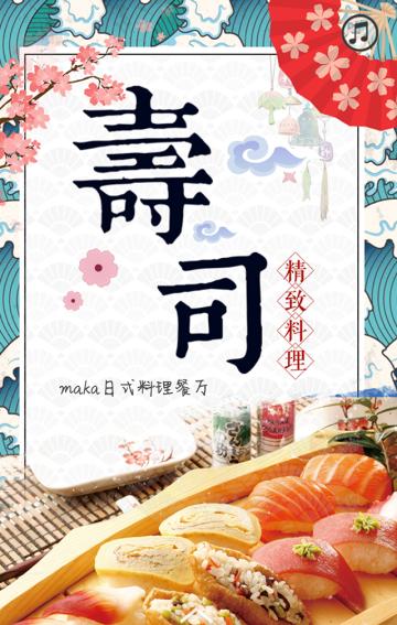 寿司 /日式料理开业/寿司店促销/寿司店活动/餐饮推广